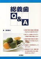 総義歯Q&A