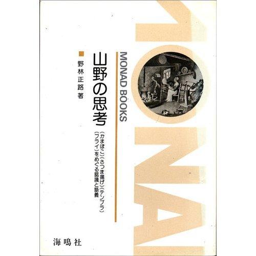山野の思考―かまぼこ・さつま揚げ・テンプラ・フライをめぐる認識 (Monad books)の詳細を見る