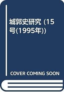 城郭史研究 (15号(1995年))
