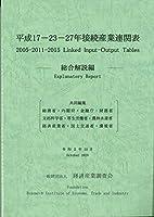 平成17-23-27年 接続産業連関表 -総合解説編-