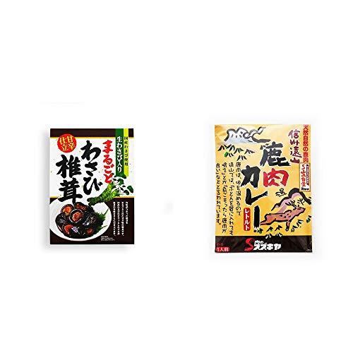 [2点セット] まるごとわさび椎茸(200g)・信州遠山 鹿肉カレー 中辛 (1食分)