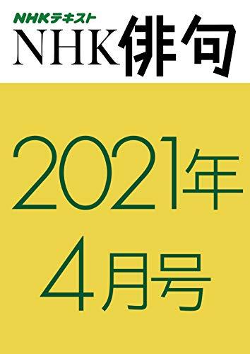 NHK 俳句 2021年4月号 [雑誌] NHK 俳句 (NHKテキスト)