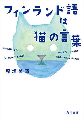 フィンランド語は猫の言葉 (角川文庫)