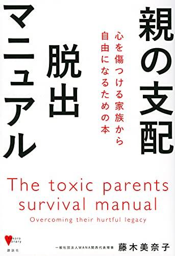 親の支配 脱出マニュアル 心を傷つける家族から自由になるための本 (こころライブラリー)