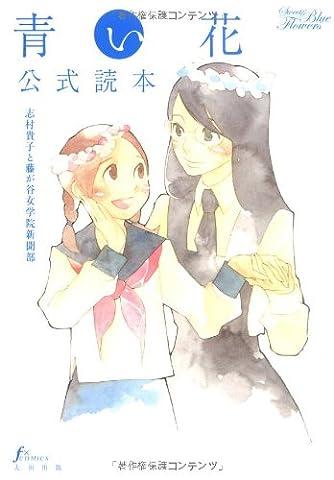 青い花公式読本 (Fx COMICS)