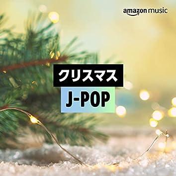 クリスマス J-POP Unlimited
