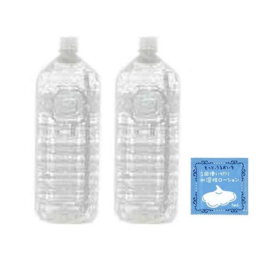 尊敬擬人従事したクリアローション 2Lペットボトル ハードタイプ(5倍濃縮原液) × 2本セット + 1回使い切り水溶性潤滑ローション