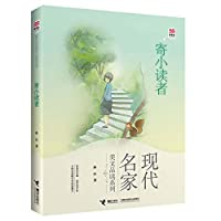 Honors reading library Essay read of modern masters to the young reader series(Chinese Edition)