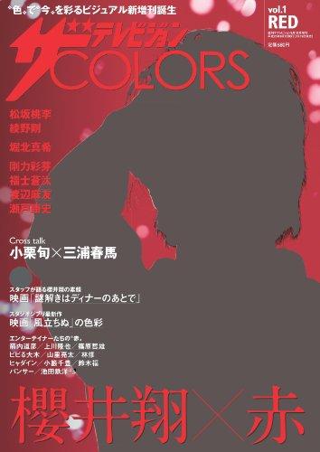 ザTVジョンCOLORS (カラーズ) vol.1 RED 21246‐9/1