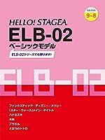 HELLO! STAGEA ELB-02 ベーシックモデル (9~8級) ~ELS-02シリーズでも弾けます! ~