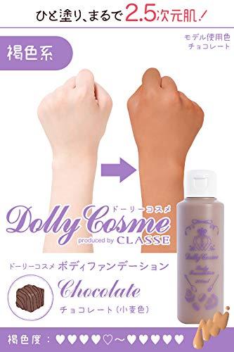 DollyCosme(ドーリーコスメ)『ボディファンデーション(DC-bodyfound-choco)』