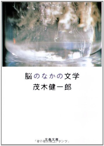 脳のなかの文学 (文春文庫)
