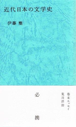 近代日本の文学史の詳細を見る