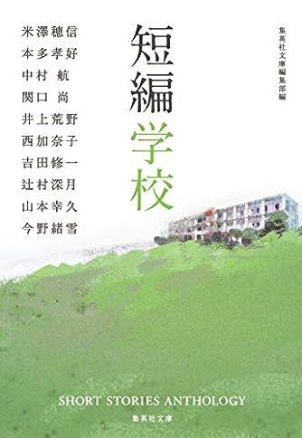 短編学校 (集英社文庫)