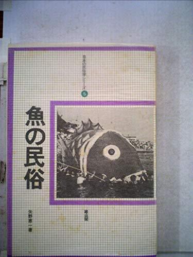 魚の民俗 (1981年) (日本の民俗学シリーズ〈5〉)の詳細を見る