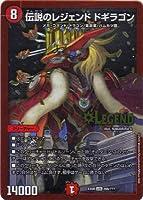 デュエルマスターズ DMEX-08 288 LEG 伝説のレジェンド ドギラゴン