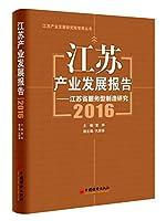 江苏产业发展报告 2016