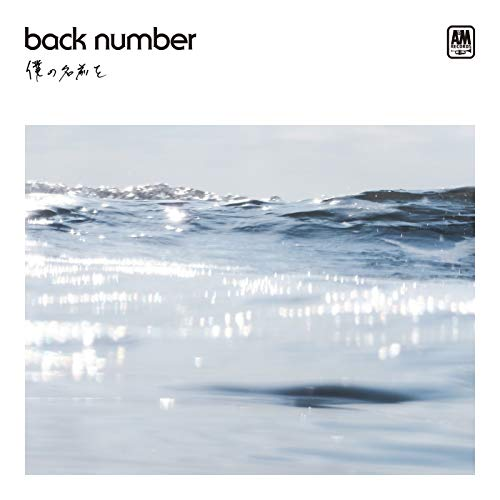 [Single]僕の名前を – back number[FLAC + MP3]