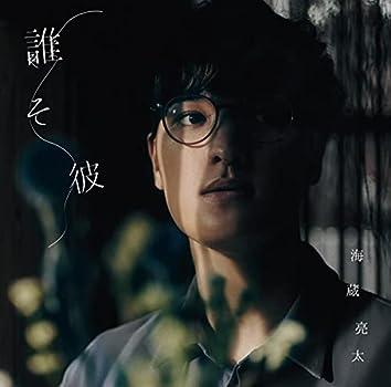 誰そ彼 (TYPE-A)