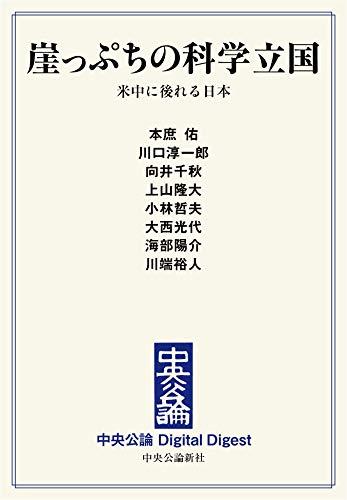 崖っぷちの科学立国 米中に後れる日本 (中央公論 Digital Digest)の詳細を見る