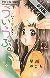 ういらぶ。―初々しい恋のおはなし―(2)【期間限定 無料お試し版】 (フラワーコミックス)