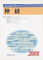 Annual Review神経〈2008〉