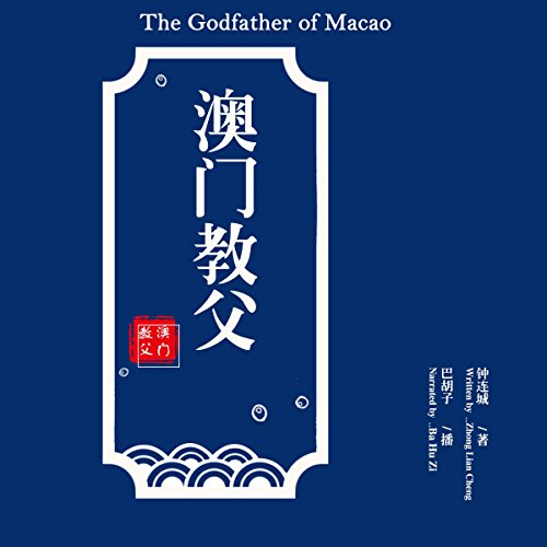 澳门教父 - 澳門教父 [The Godfather of Macao] cover art