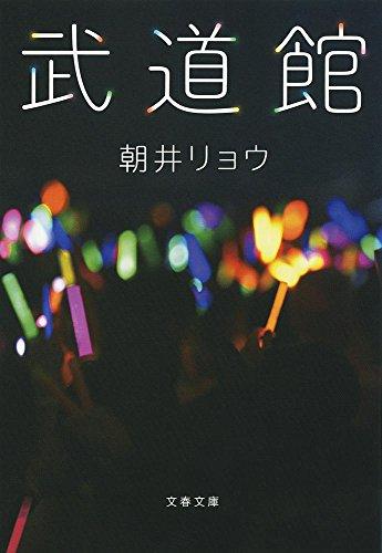 武道館 (文春文庫)