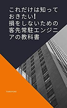 [TAKAYUKI]のこれだけは知っておきたい!損をしないための客先常駐エンジニアの教科書