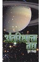 Antarikshacha Vedh
