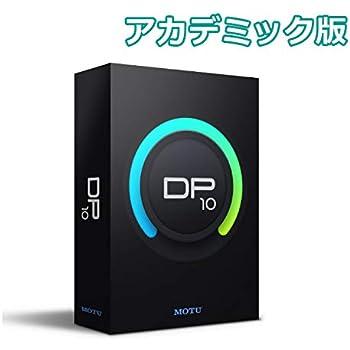MOTU マークオブザユニコーン/Digital Performer 10 アカデミック版