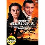 風と共に去りぬ [DVD] image
