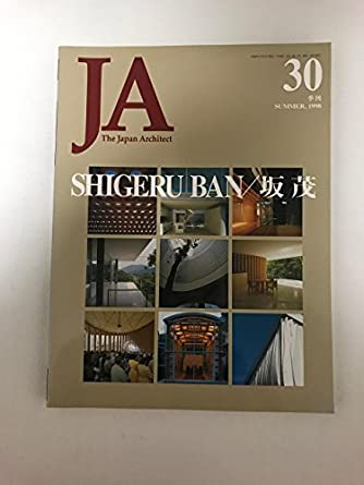 JA―The Japan architect (30(1998年夏号)) 坂 茂