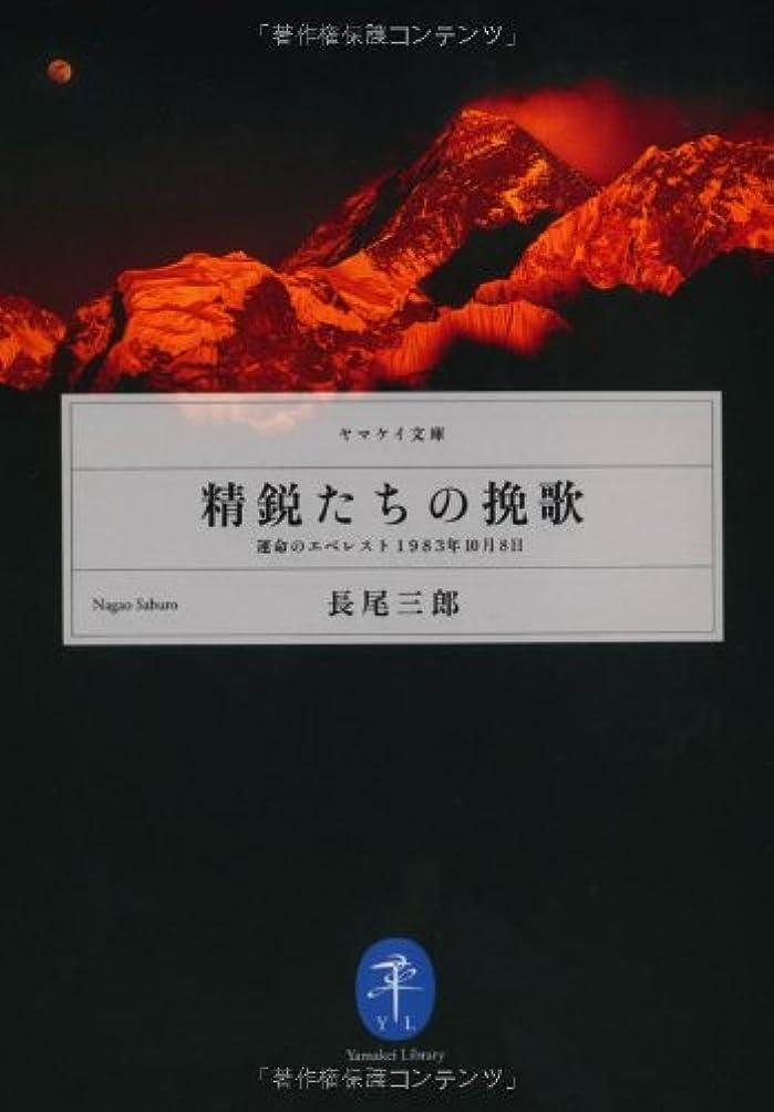 自分の力ですべてをするゴム夢中精鋭たちの挽歌―「運命のエベレスト」1983年10月8日 (ヤマケイ文庫)
