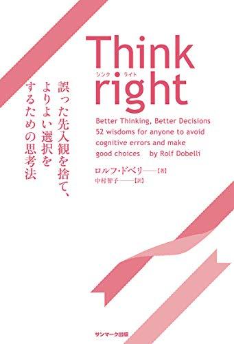 サンマーク出版『Thinkright誤った先入観を捨て、よりよい選択をするための思考法』