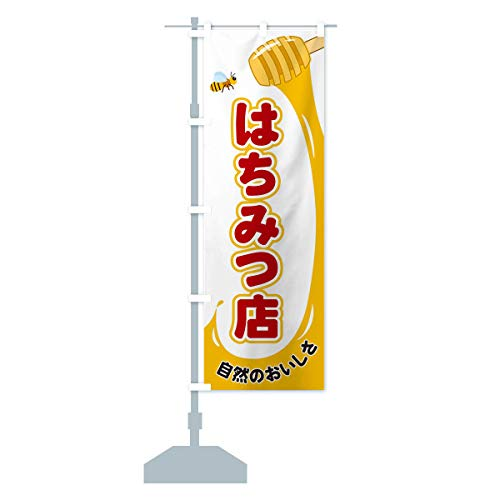 はちみつ店 のぼり旗 サイズ選べます(ハーフ30x90cm 左チチ)