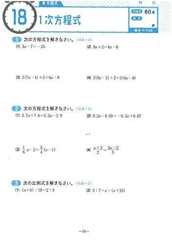 増進堂・受験研究社『中1~310分間復習ドリル数学』