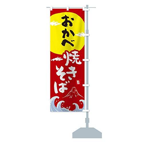 おかべ焼きそば のぼり旗 サイズ選べます(ジャンボ90x270cm 右チチ)
