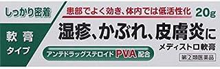 【指定第2類医薬品】メディストロ軟膏 20g
