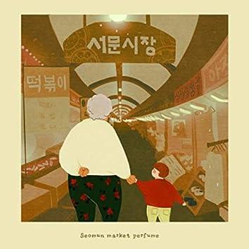 2020 대구음악창작소 '대구를노래하다' Seomun Market Perfume