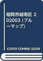 福岡市城南区 202003 (ブルーマップ)