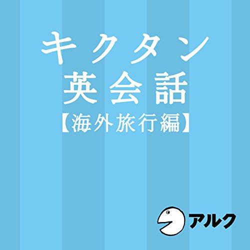 『キクタン英会話【海外旅行編】(アルク)』のカバーアート
