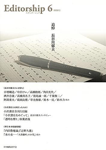Editorship Vol.6(特別号)追悼・長谷川郁夫
