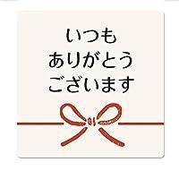 いつもありがとうございますシール(100枚入)40×40mm【10枚×10シート】【和紙シール】