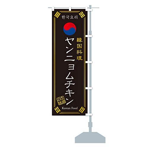 韓国料理/ヤンニョムチキン のぼり旗 サイズ選べます(コンパクト45x150cm 右チチ)