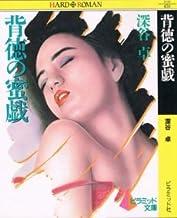 背徳の蜜戯 (ピラミッド文庫―ハードロマンシリーズ)
