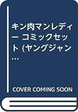 キン肉マンレディー コミックセット (ヤングジャンプコミックス・ウルトラ) [マーケットプレイスセット]