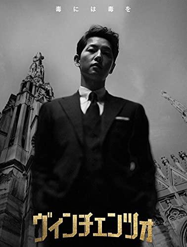 韓国ドラマ 「ヴィンチェンツォ 」DVD-BOX TV+OST 全20話を収録 ソン・ジュンギ/チョン・ヨビン