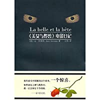 Beauty and the Beast film diary (2nd edition) [paperback](Chinese Edition)