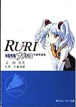 RURI―機動戦艦ナデシコ文庫写真集 (角川スニーカー文庫)